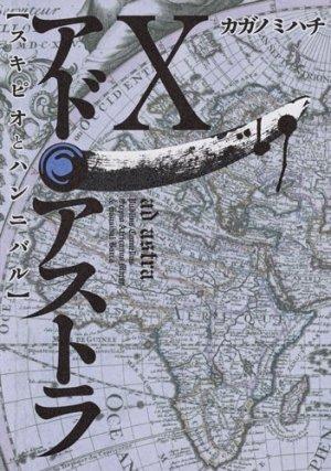 couverture, jaquette Ad Astra 10  (Shueisha)