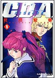 Kidou Senshi Gundam C.D.A. Wakaki Suisei no Shouzou édition simple