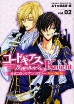 couverture, jaquette Code Geass Knight for Girls 2  (Kadokawa)