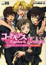 couverture, jaquette Code Geass Knight for Girls 5  (Kadokawa)