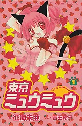Tokyo Mew Mew édition simple