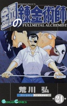 couverture, jaquette Fullmetal Alchemist 24  (Square enix)