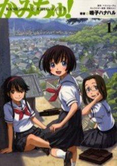 Kamichu! édition Japonaise