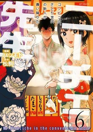 Nietzsche-sensei - Konbini ni, Satori Sedai no Shinjin ga Maiorita # 6