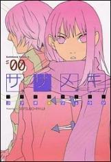 couverture, jaquette Sasameki   (Kadokawa) Manga