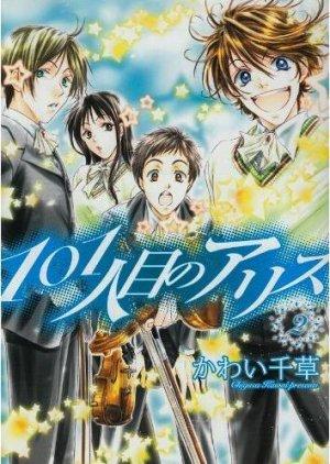couverture, jaquette 101 Hitome no Alice 2  (Shinshokan)