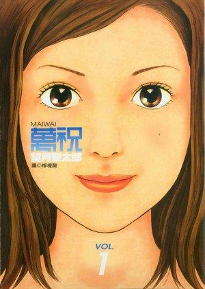 couverture, jaquette Maiwai 1  (Kodansha)