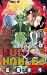 couverture, jaquette Hunter X Hunter 22  (Shueisha)