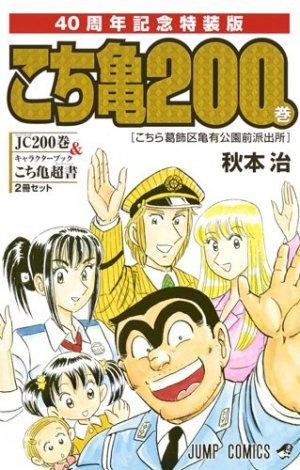 Kochikame édition Spéciale 40 ans