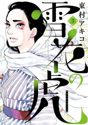 couverture, jaquette Le Tigre des Neiges 3  (Shogakukan)