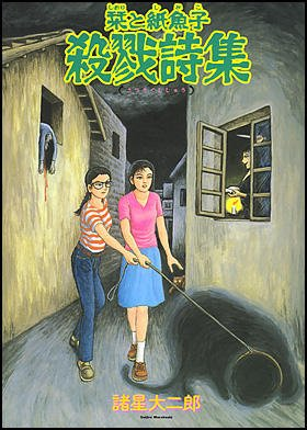 couverture, jaquette Shiori et Shimiko 3  (Asahi sonorama)