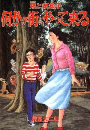 couverture, jaquette Shiori et Shimiko 5  (Asahi sonorama)