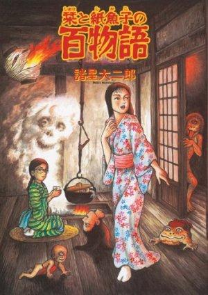 couverture, jaquette Shiori et Shimiko 6  (Asahi sonorama)