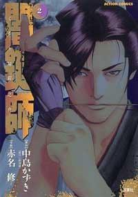 couverture, jaquette Yamikagishi 2  (Futabasha)