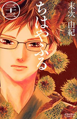 Chihayafuru # 33