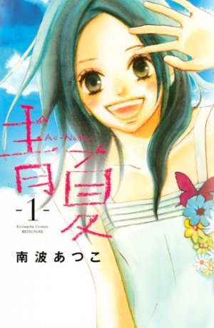 Ao Natsu édition Simple
