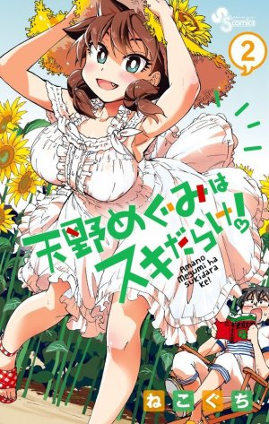 Amano Megumi wa Suki Darake! 2
