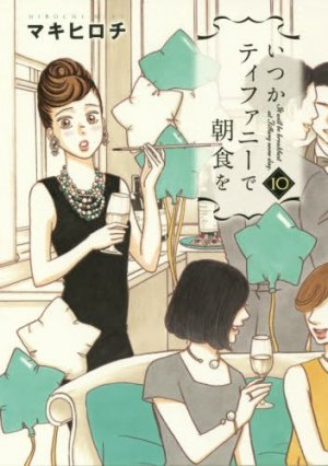 Itsuka Tiffany de Chôshoku wo 10