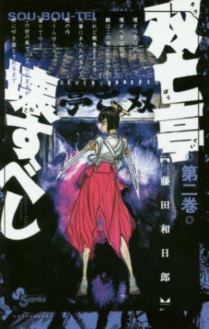 Souboutei Kowasu Beshi # 2
