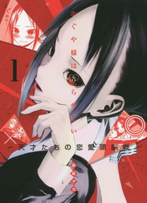 Kaguya-sama wa Kokurasetai - Tensai-tachi no Renai Zunousen édition Simple