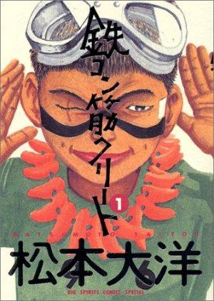 couverture, jaquette Amer Béton 1  (Shogakukan)