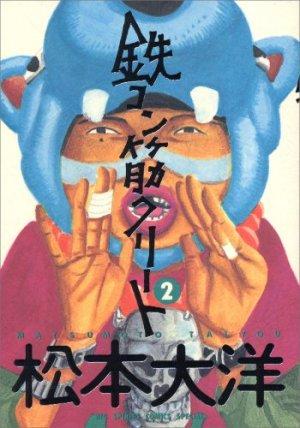 couverture, jaquette Amer Béton 2  (Shogakukan)