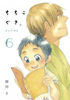 couverture, jaquette Père & fils 6  (Mag garden) Manga