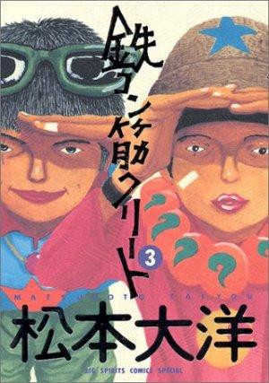couverture, jaquette Amer Béton 3  (Shogakukan)