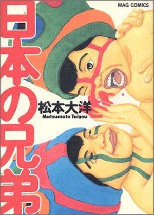 Frères du Japon édition Japonaise