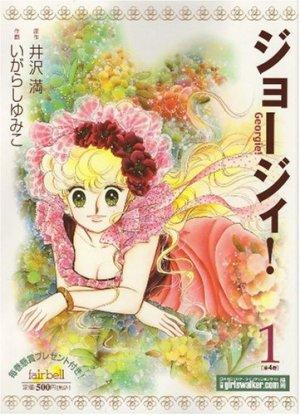 Georgie édition Japonaise