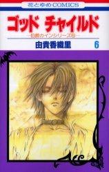 couverture, jaquette God Child 6  (Hakusensha)