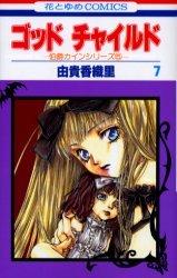 couverture, jaquette God Child 7  (Hakusensha)