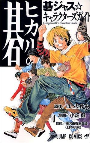 Hikaru No Go - Character Guide édition Japonaise