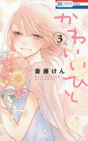 Kawaii Hito (SAITOU Ken) # 3