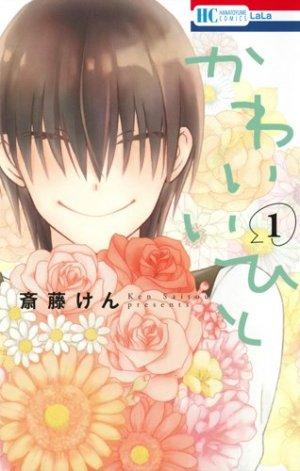 Kawaii Hito (SAITOU Ken) # 1