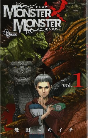 couverture, jaquette Monster x Monster 1  (Shogakukan) Manga