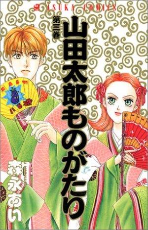Le Fabuleux Destin de Taro Yamada # 3
