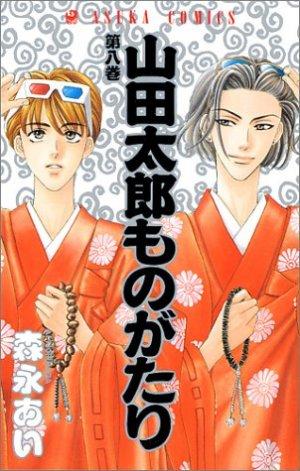 Le Fabuleux Destin de Taro Yamada # 8