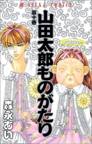 Le Fabuleux Destin de Taro Yamada # 10