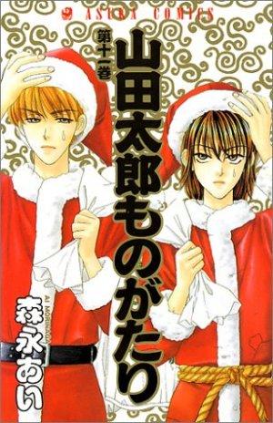 Le Fabuleux Destin de Taro Yamada # 11