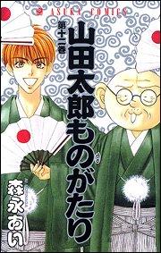 Le Fabuleux Destin de Taro Yamada # 12