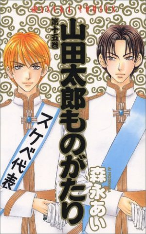 Le Fabuleux Destin de Taro Yamada # 15