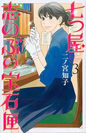 Nanatsuya Shinobu no Housekibako édition Simple