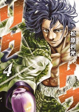 couverture, jaquette Riku-do - La rage aux poings 4  (Shueisha)