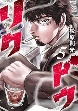 couverture, jaquette Riku-do - La rage aux poings 5  (Shueisha)
