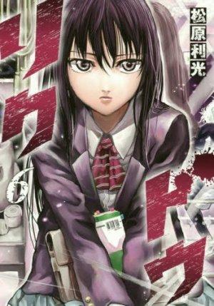 couverture, jaquette Riku-do - La rage aux poings 6  (Shueisha)