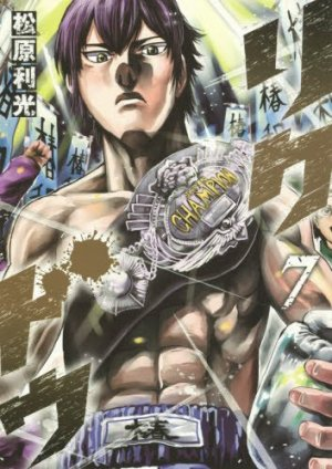 couverture, jaquette Riku-do - La rage aux poings 7  (Shueisha)