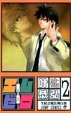 couverture, jaquette M×Zero 2  (Shueisha)
