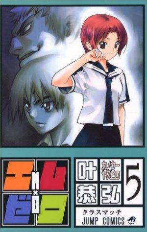 couverture, jaquette M×Zero 5  (Shueisha)