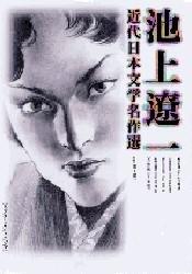 Nouvelles de Littérature Japonaise édition Japonaise